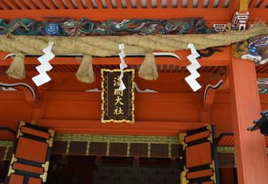 富士山浅間神社.jpg